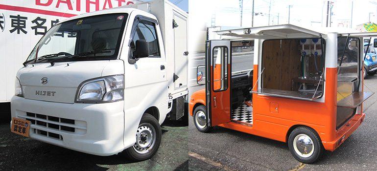 冷蔵冷凍車・移動販売車
